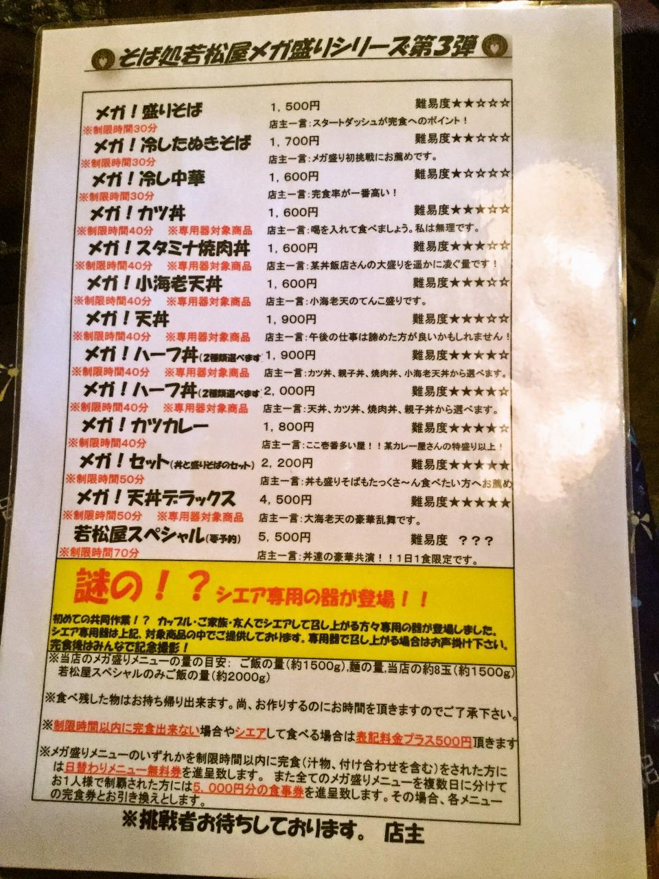 そば処 若松屋(メニュー)