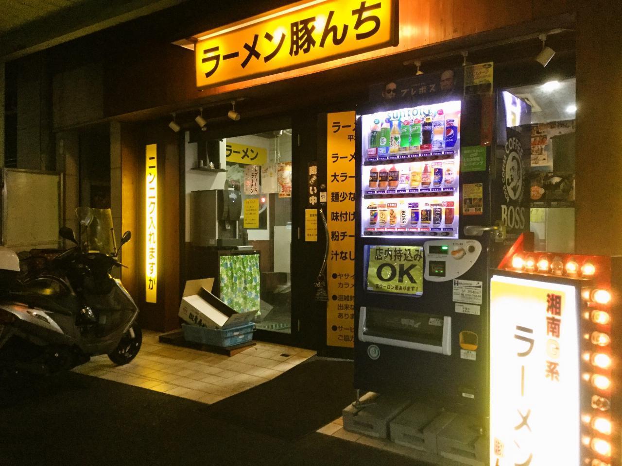 ラーメン豚んち(店舗)