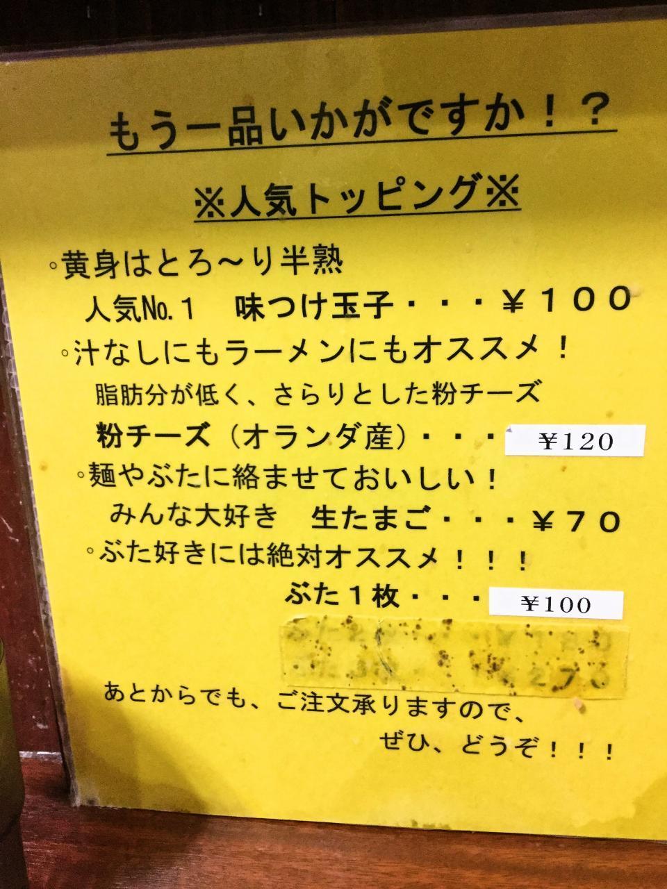 ラーメン豚んち(店内)