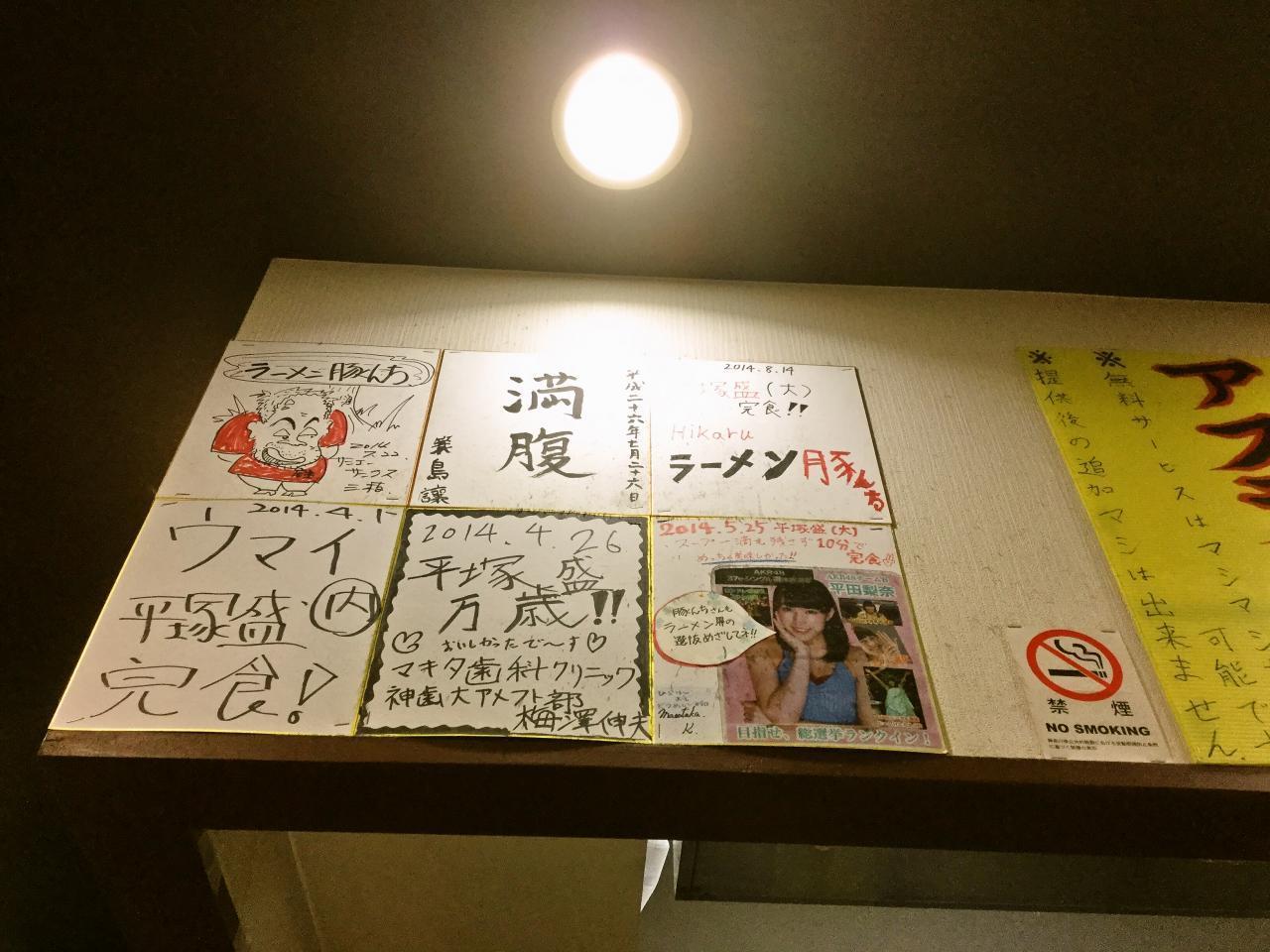ラーメン豚んち(平塚盛)