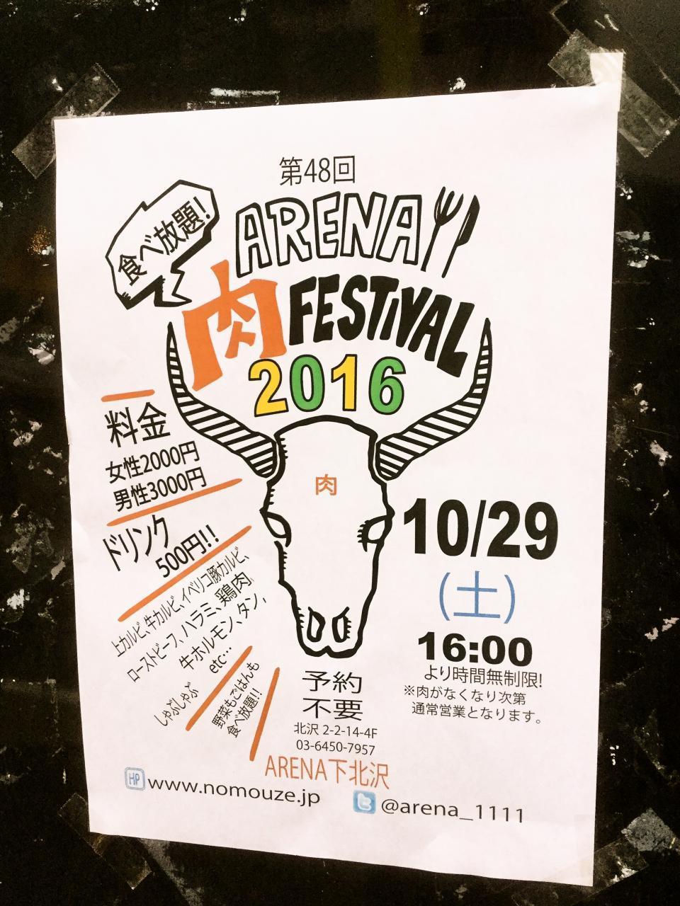 ARENA下北沢(店舗)