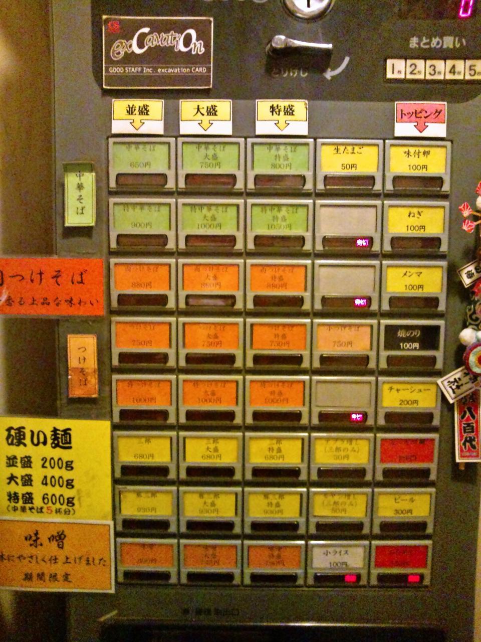 麺場 七人の侍(食券)