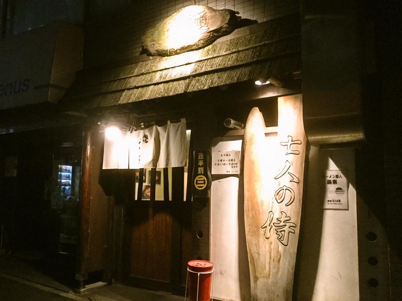 麺場 七人の侍(店舗)
