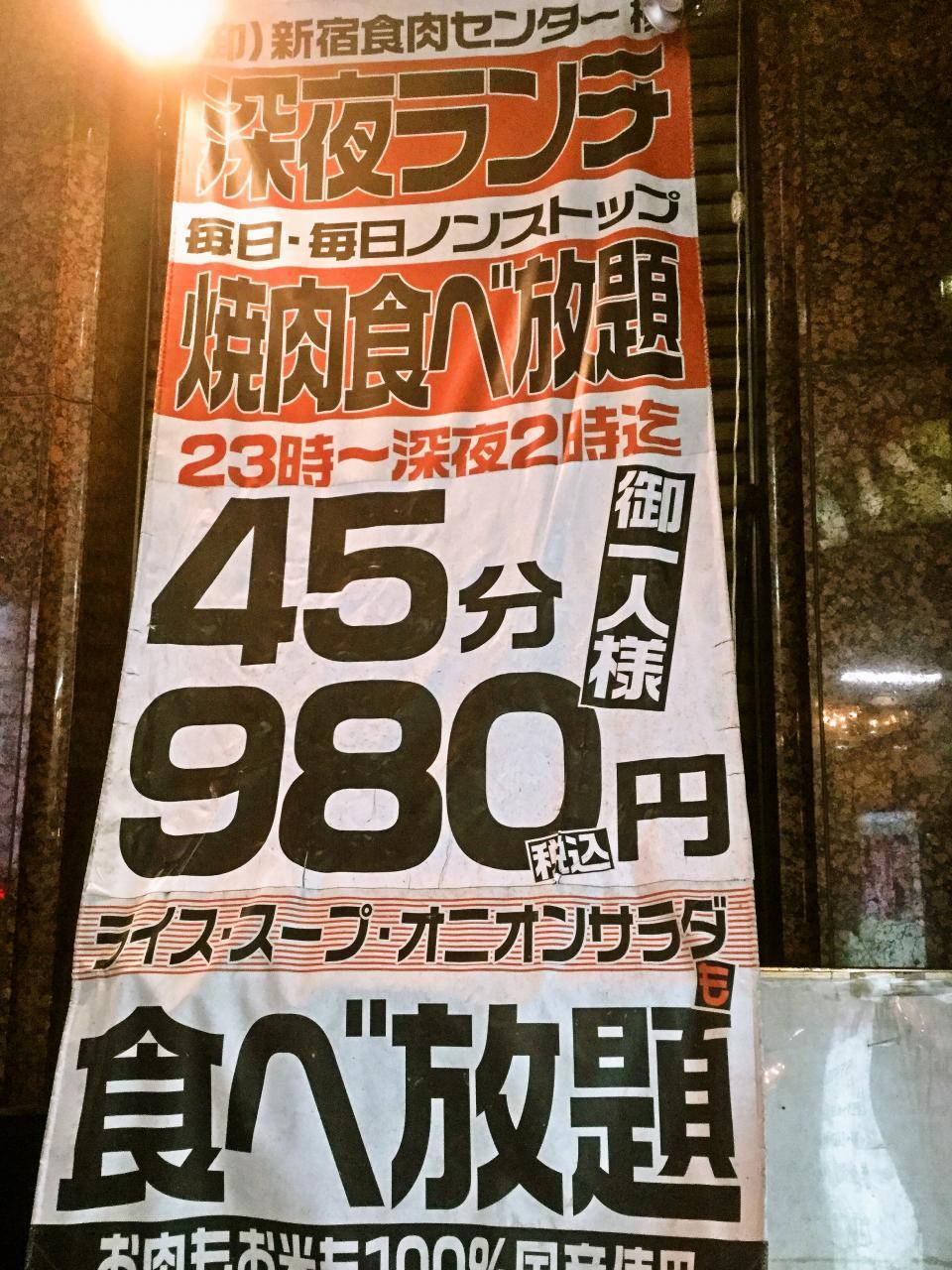 新宿食肉センター 極(店舗)