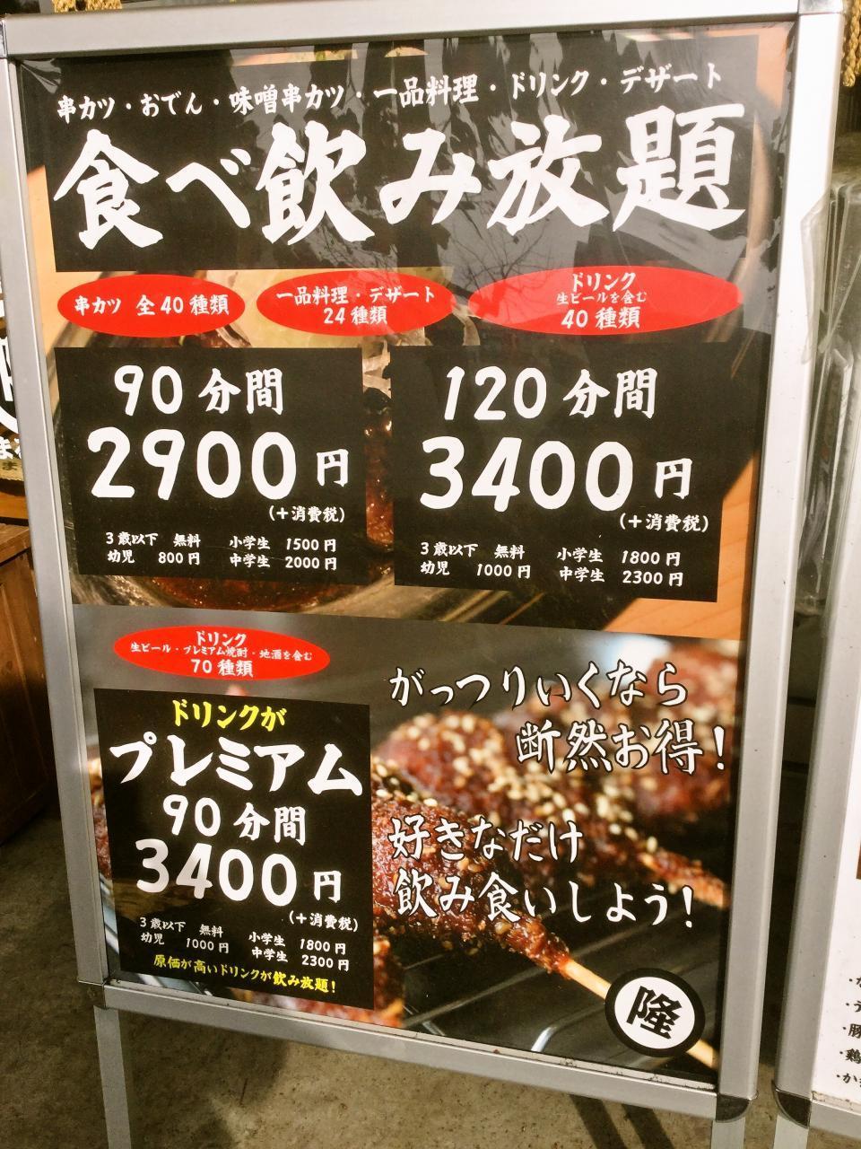 関西串カツまるりゅうたまプラーザ店(店舗)