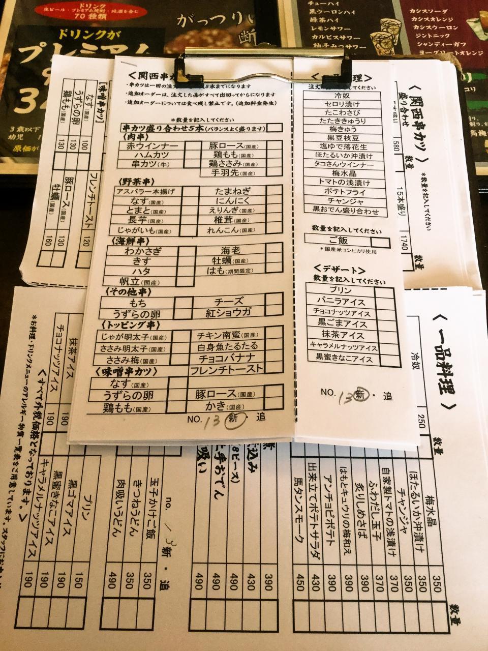 関西串カツまるりゅうたまプラーザ店(メニュー)