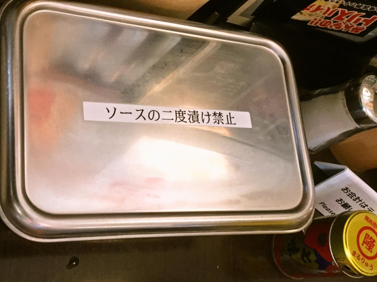 関西串カツまるりゅうたまプラーザ店(店内)