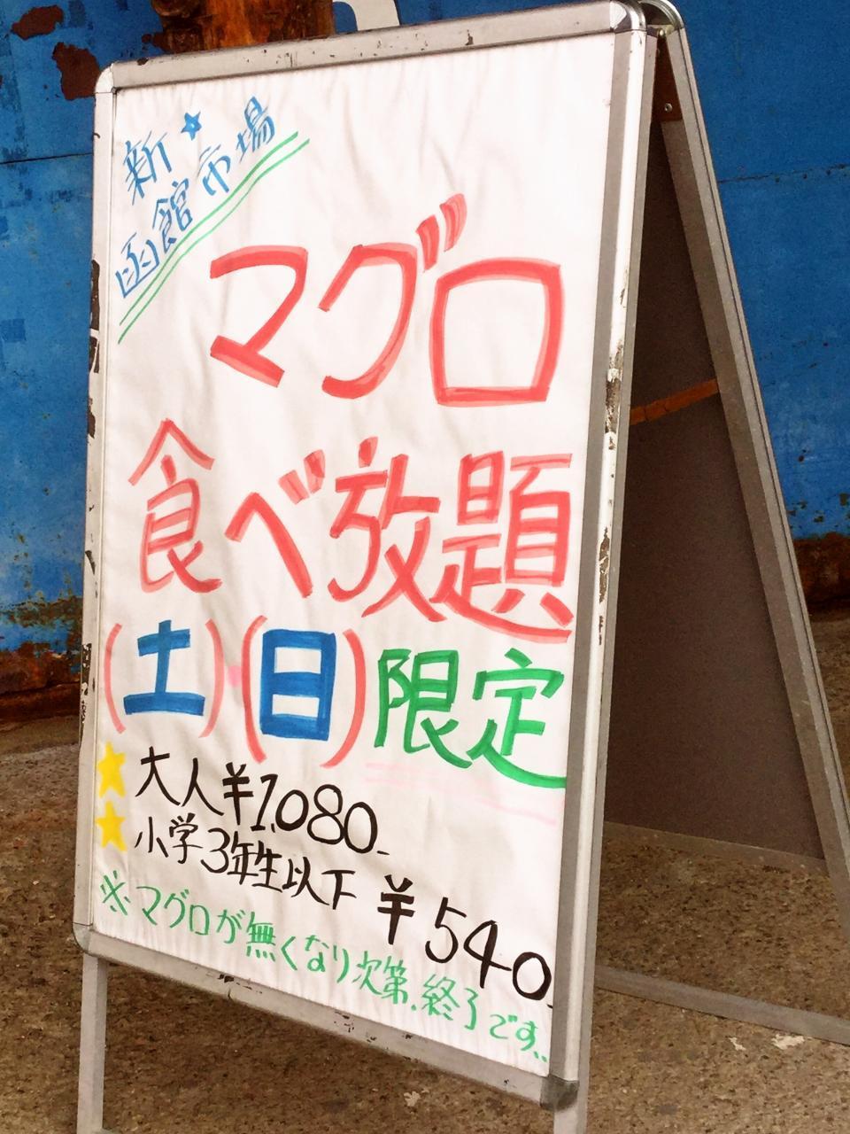 新・函館市場(店舗)