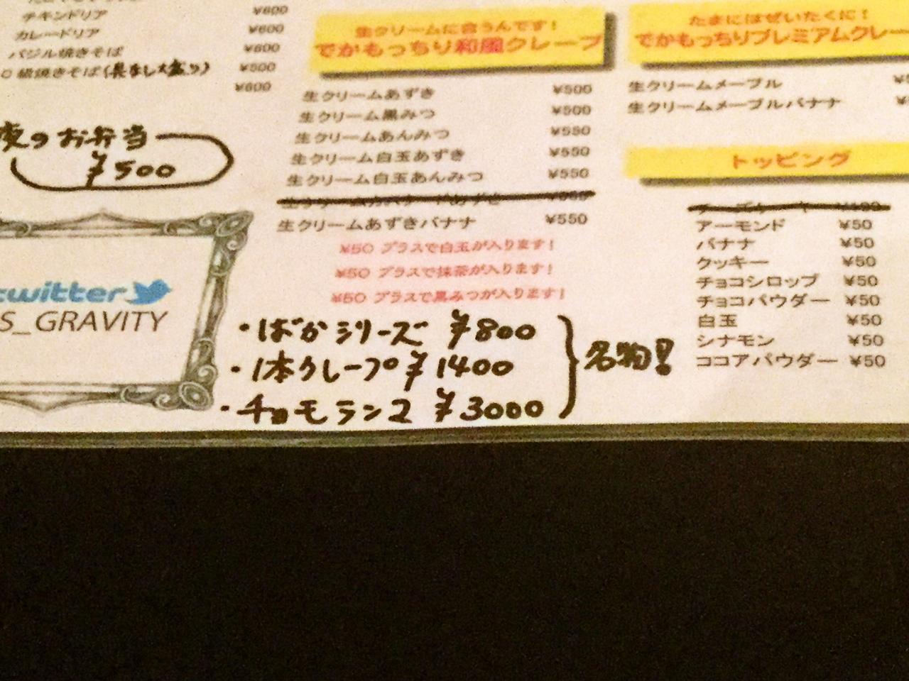 S.GRAVITY(メニュー)
