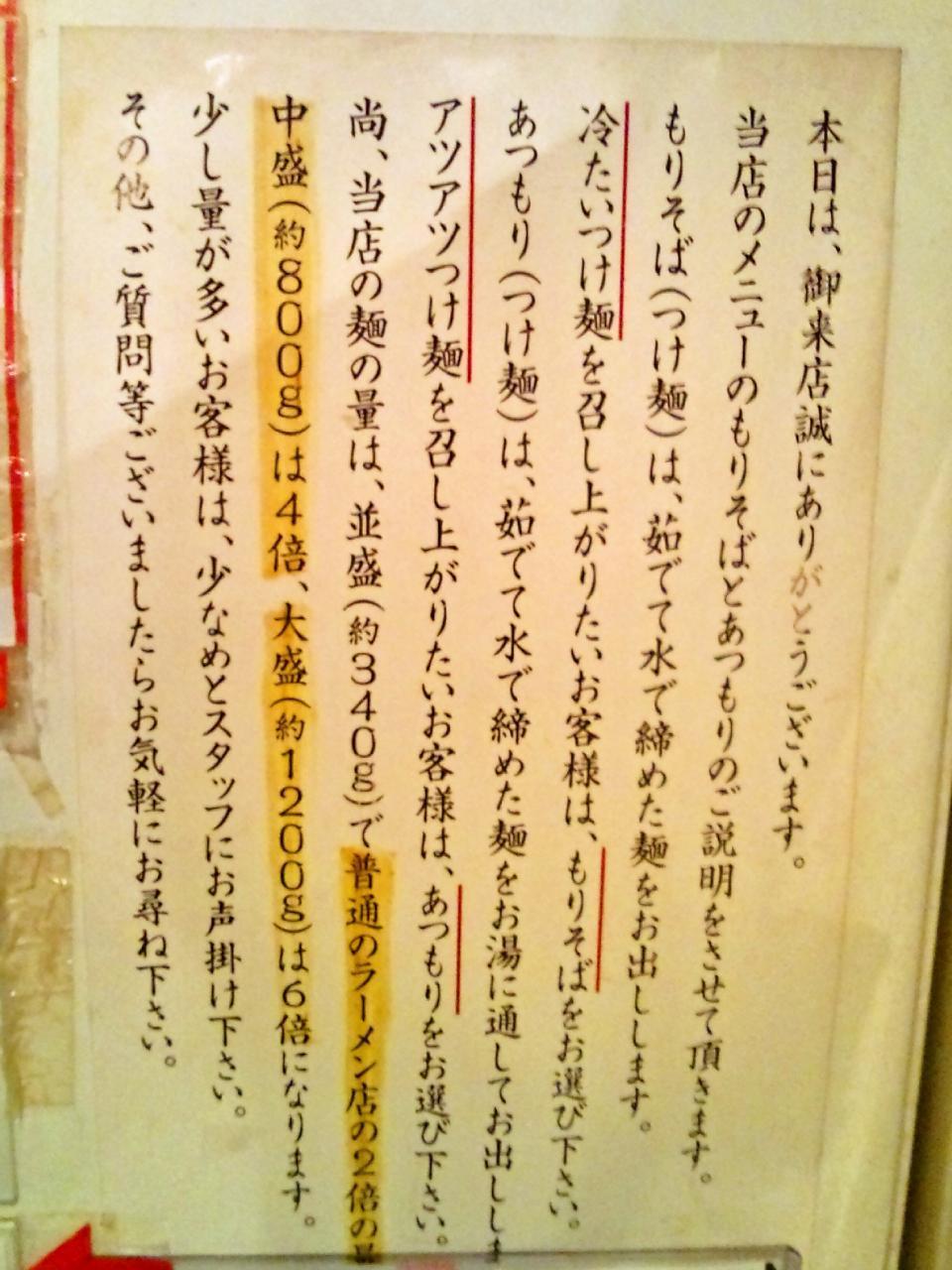 麺処みっちゃん(券売機)