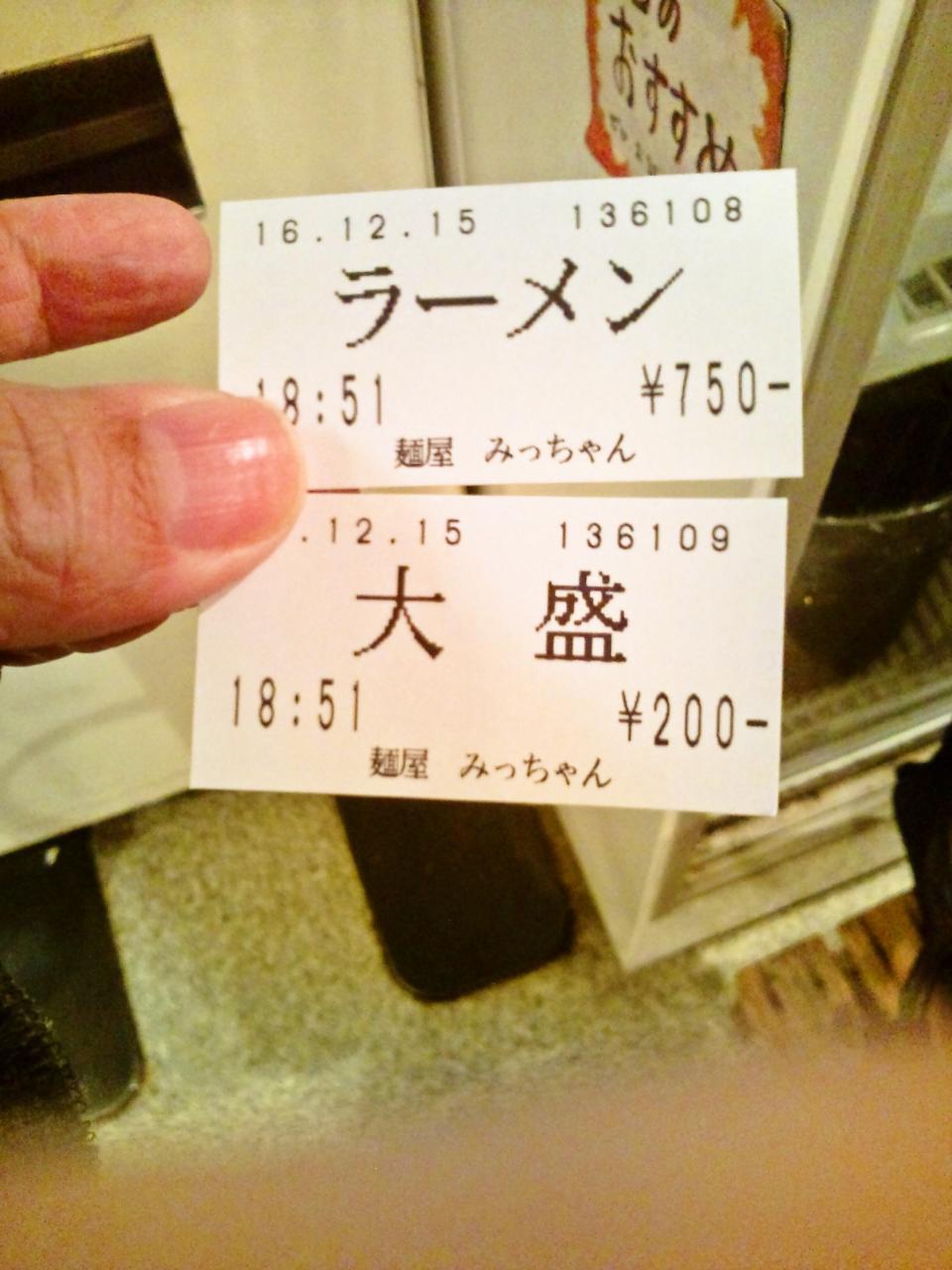 麺処みっちゃん(食券)