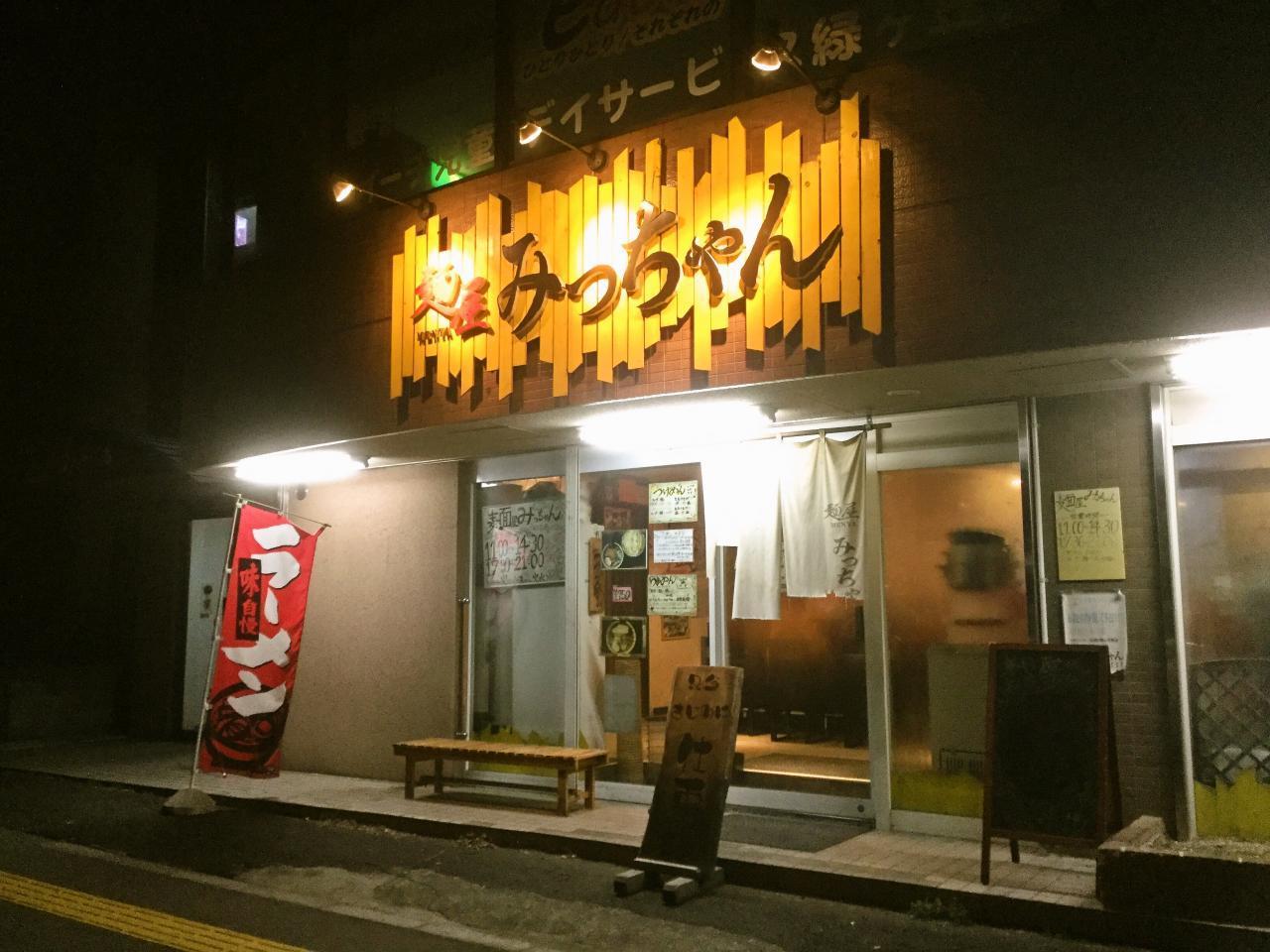 麺処みっちゃん(店舗)