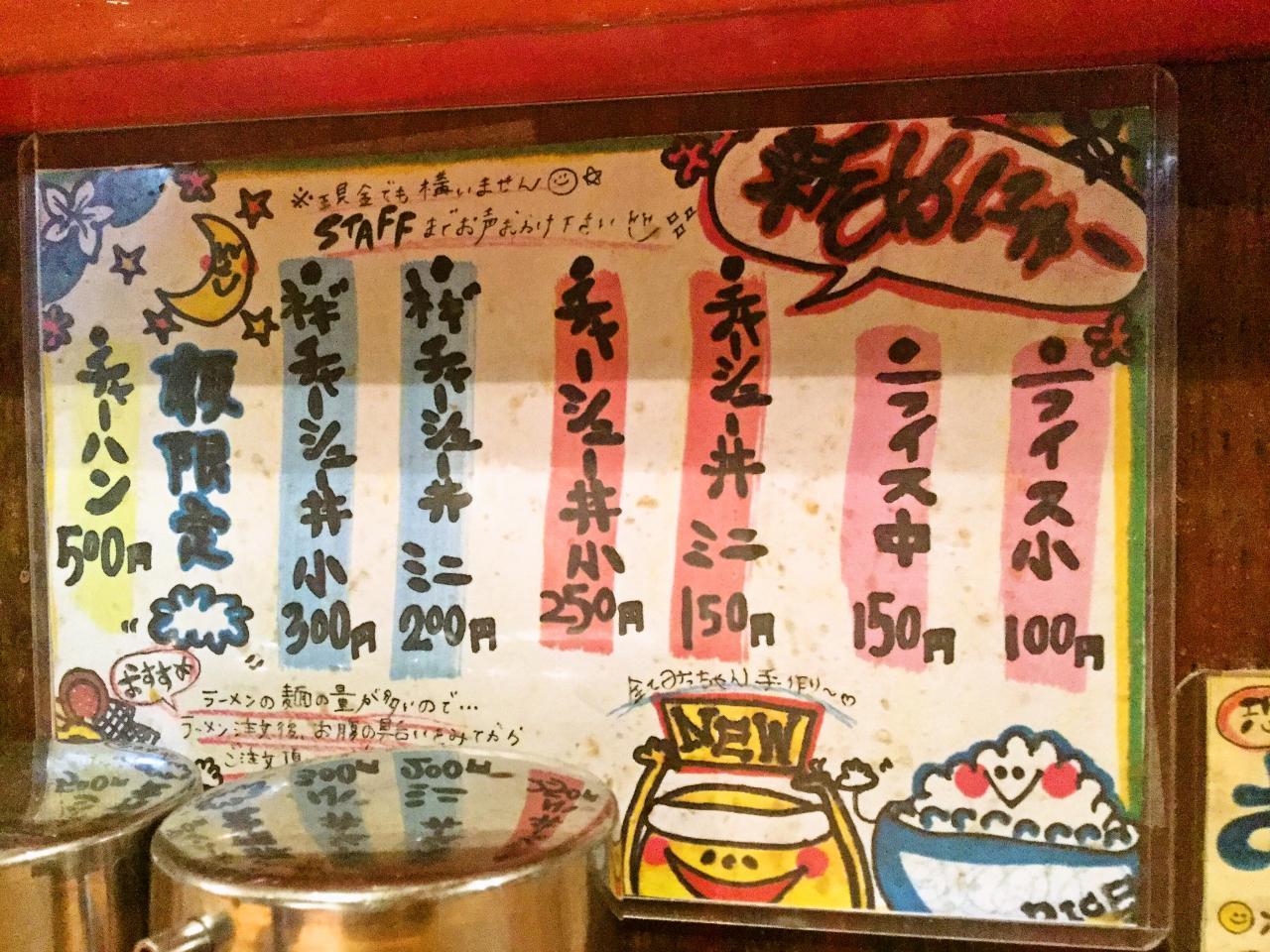 麺処みっちゃん(店内)