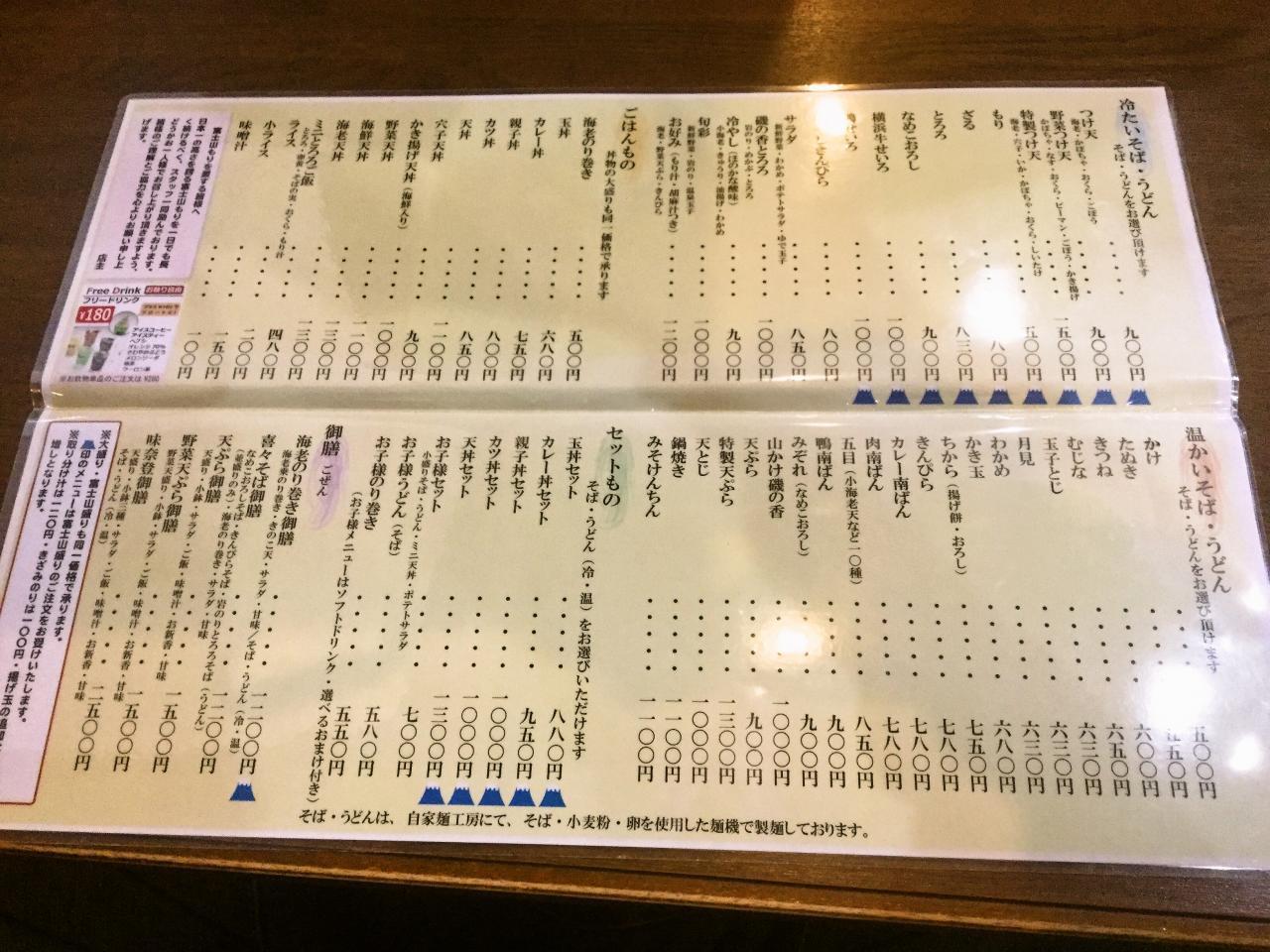 そば処 味奈登庵 都筑佐江戸店(メニュー)