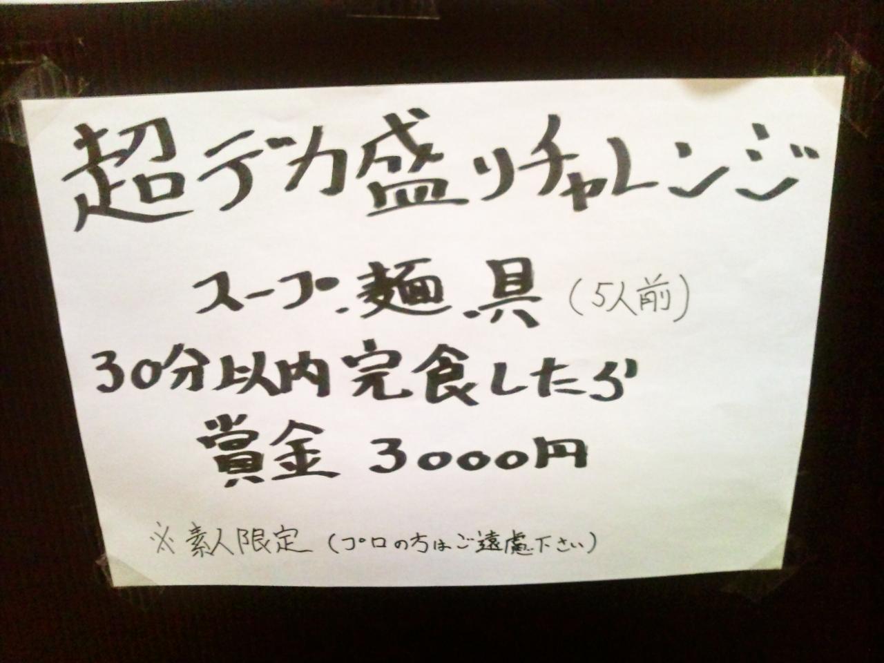 麺屋 蔦重 岸谷店(食券)