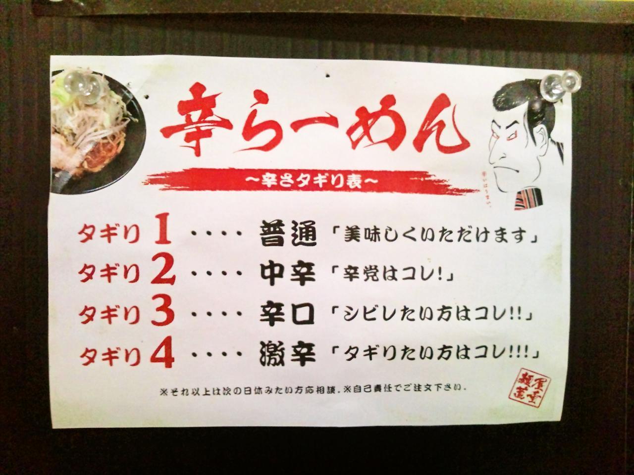 麺屋 蔦重 岸谷店(メニュー)