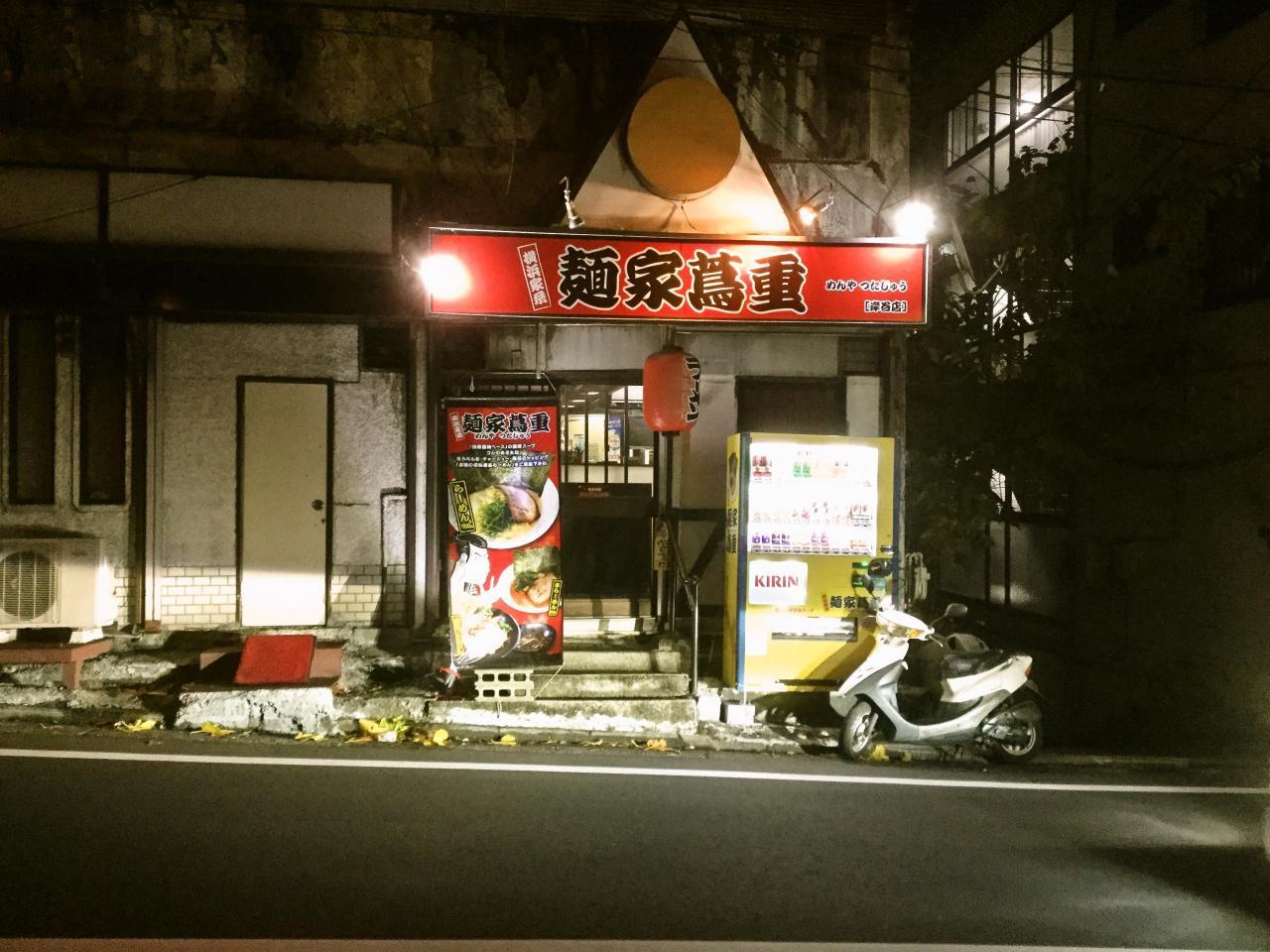 麺屋 蔦重 岸谷店(店舗)
