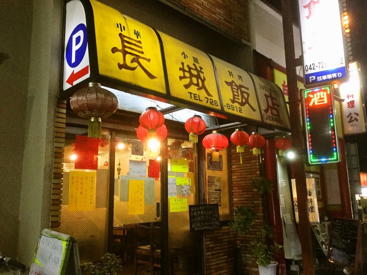 長城飯店(店舗)
