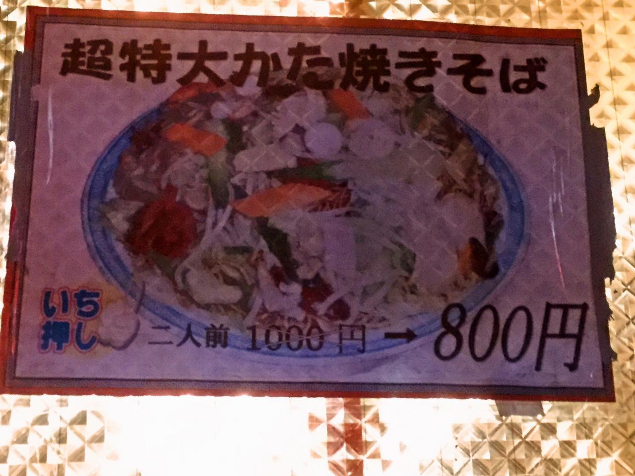 長城飯店(メニュー)
