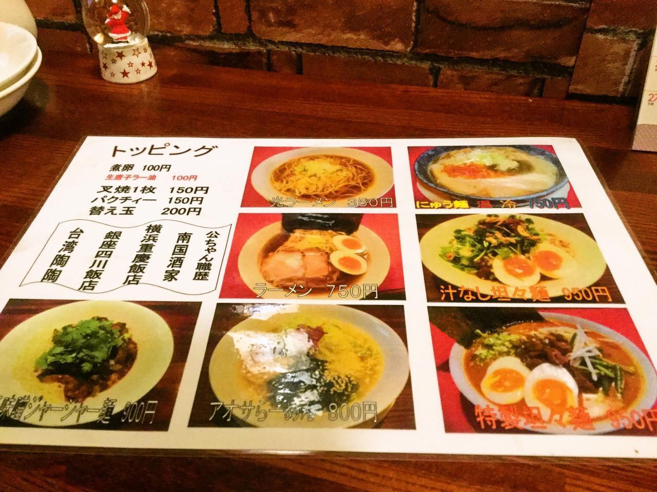 台湾創作料理 公(メニュー)