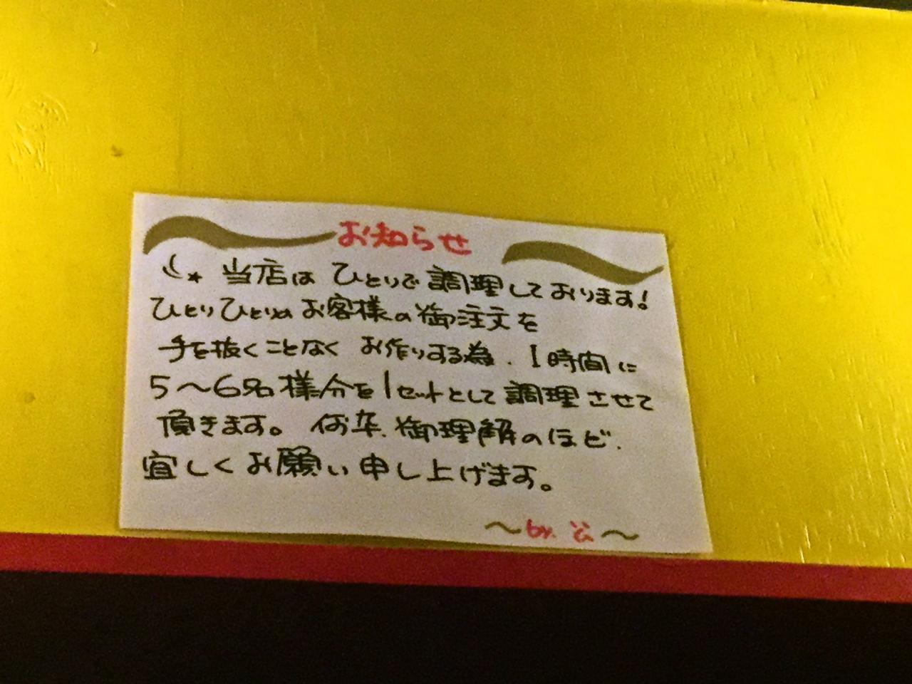 台湾創作料理 公(店内)