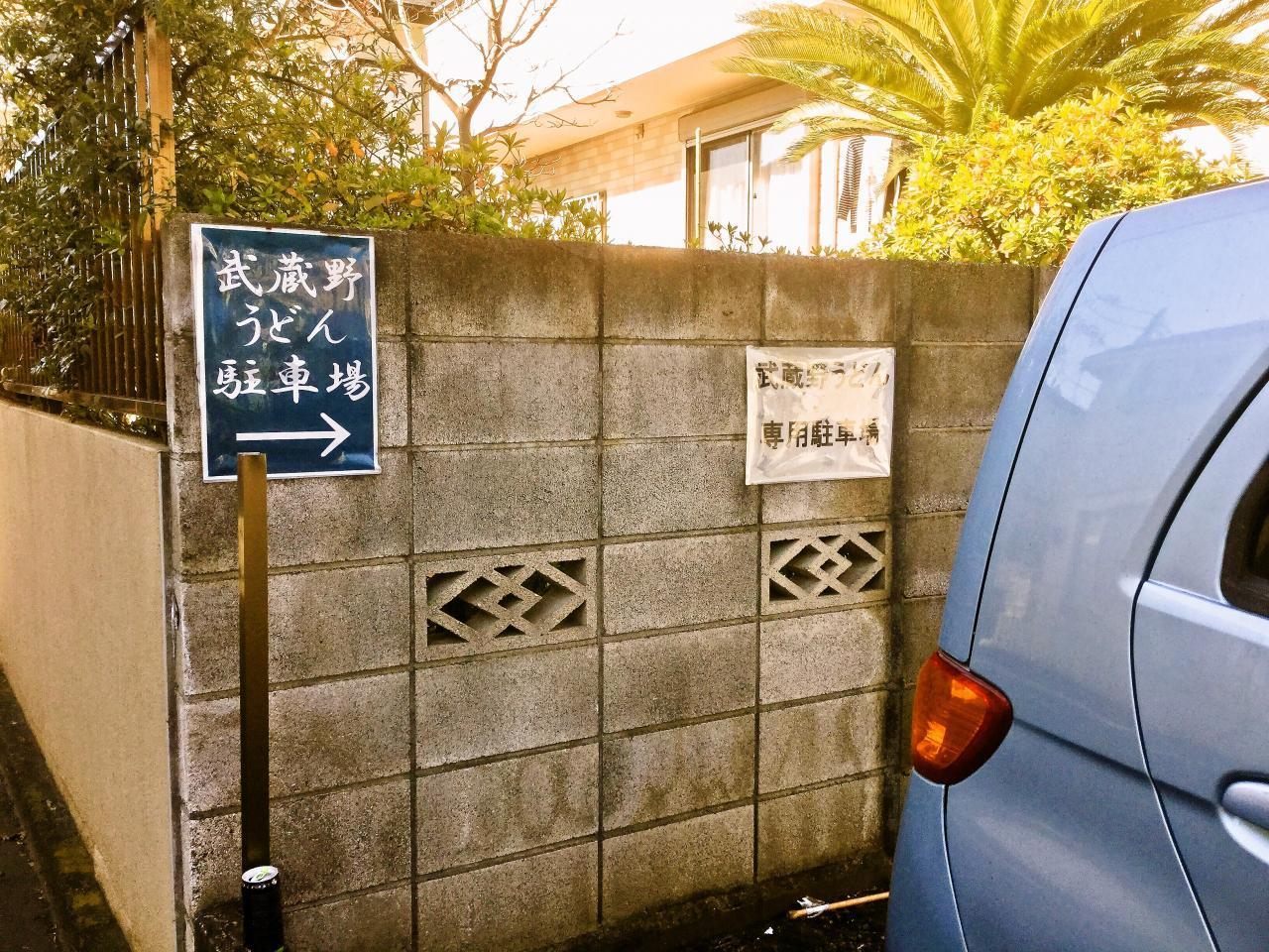 武蔵野うどん 一彩 本店(駐車場)