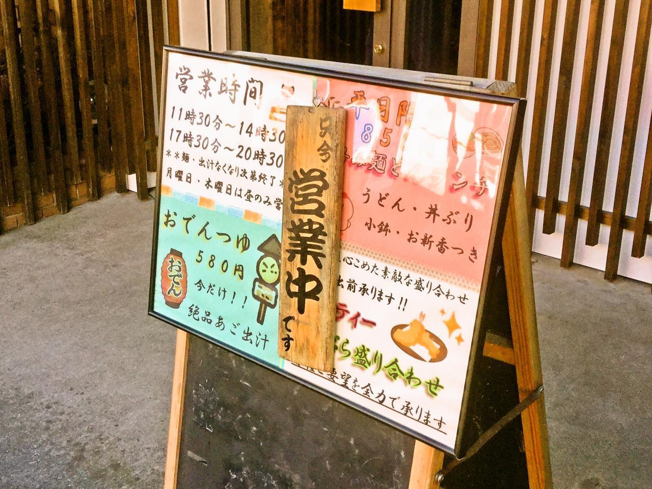 武蔵野うどん 一彩 本店(店舗)