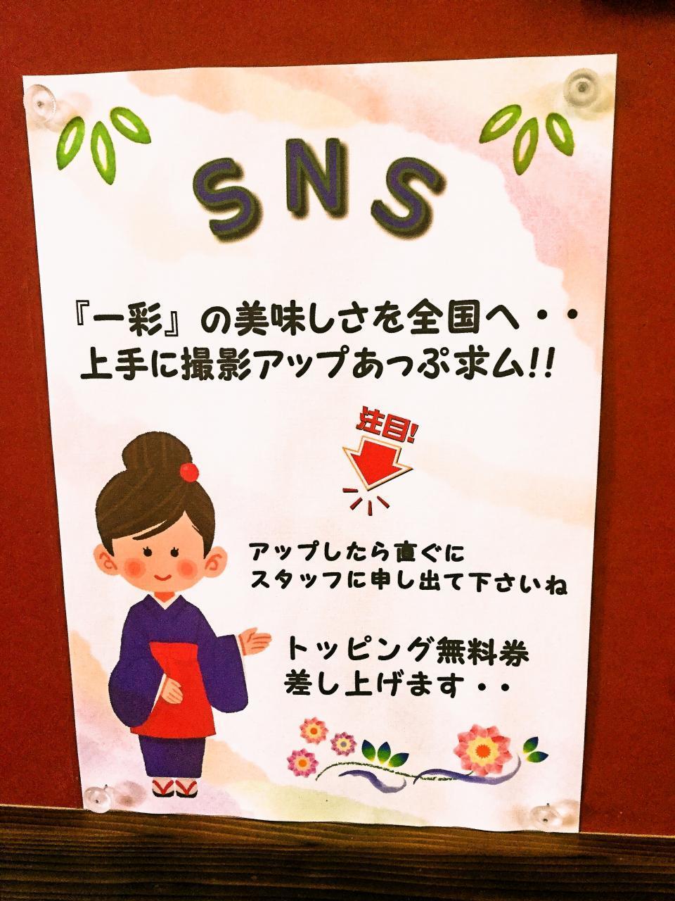 武蔵野うどん 一彩 本店(壁)