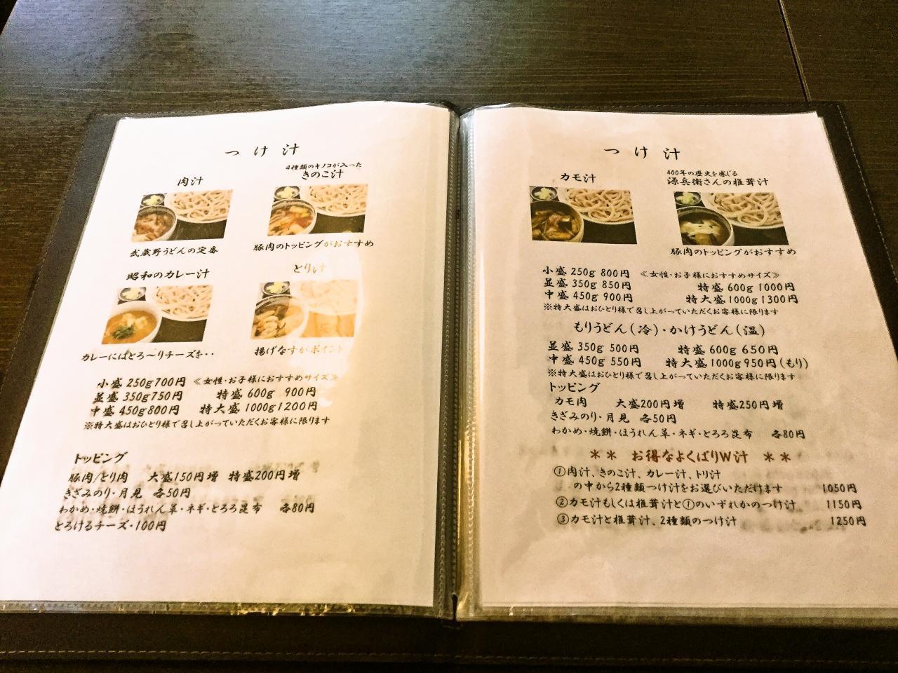 武蔵野うどん 一彩 本店(メニュー)