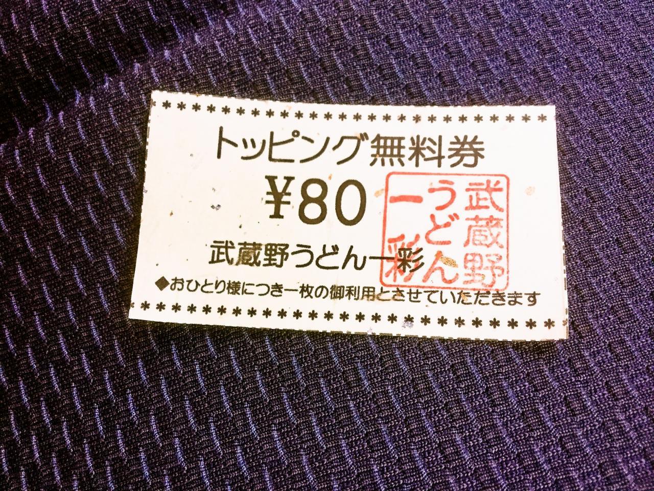 武蔵野うどん 一彩 本店(チャレンジ)