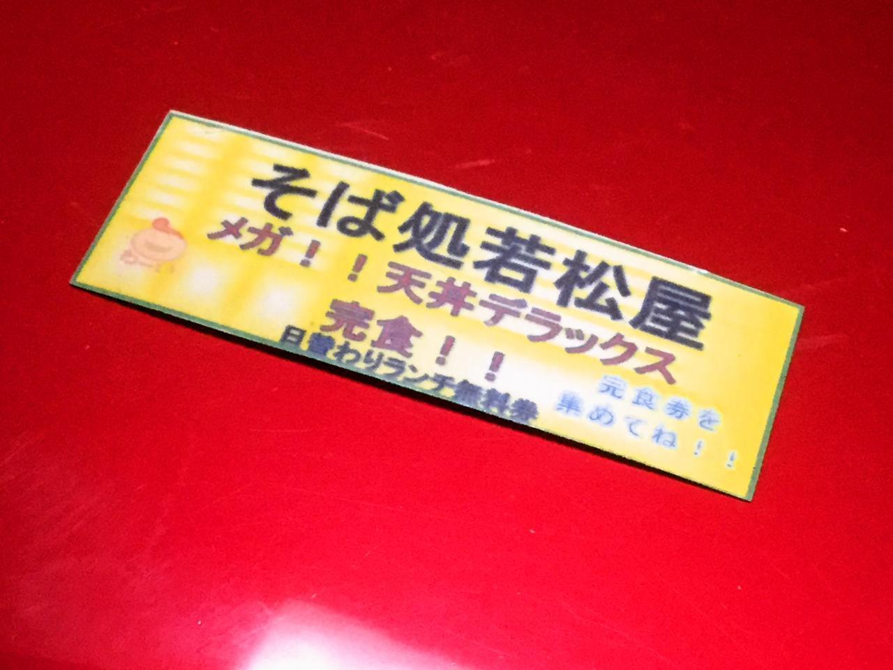 そば処 若松屋(メガカツカレー)