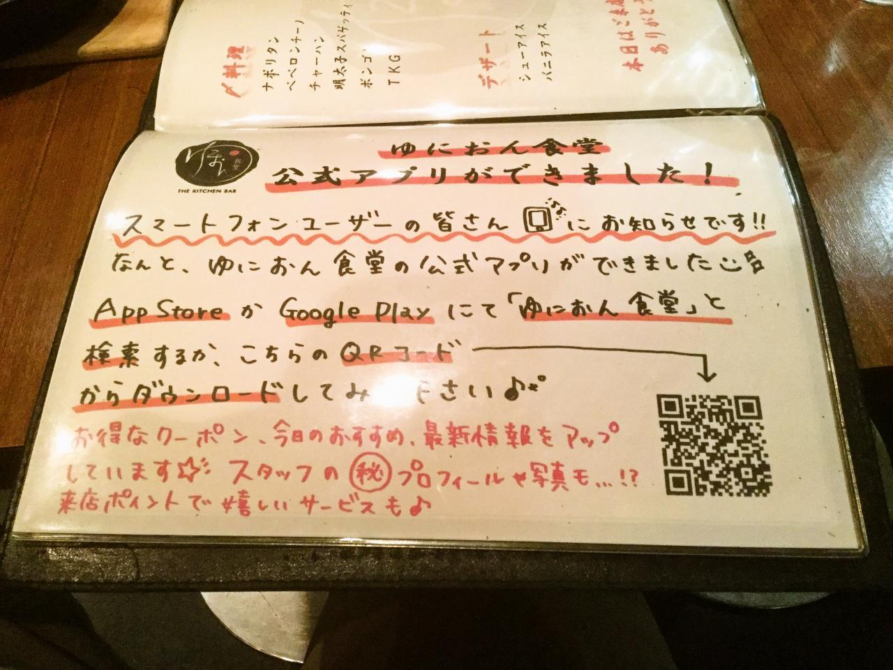 ゆにおん食堂(アプリ)