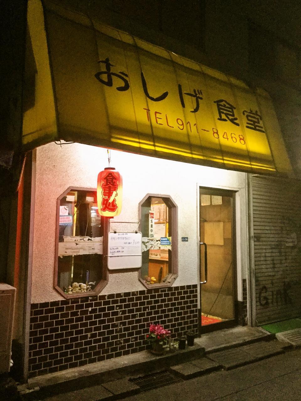 おしげ食堂(店舗)