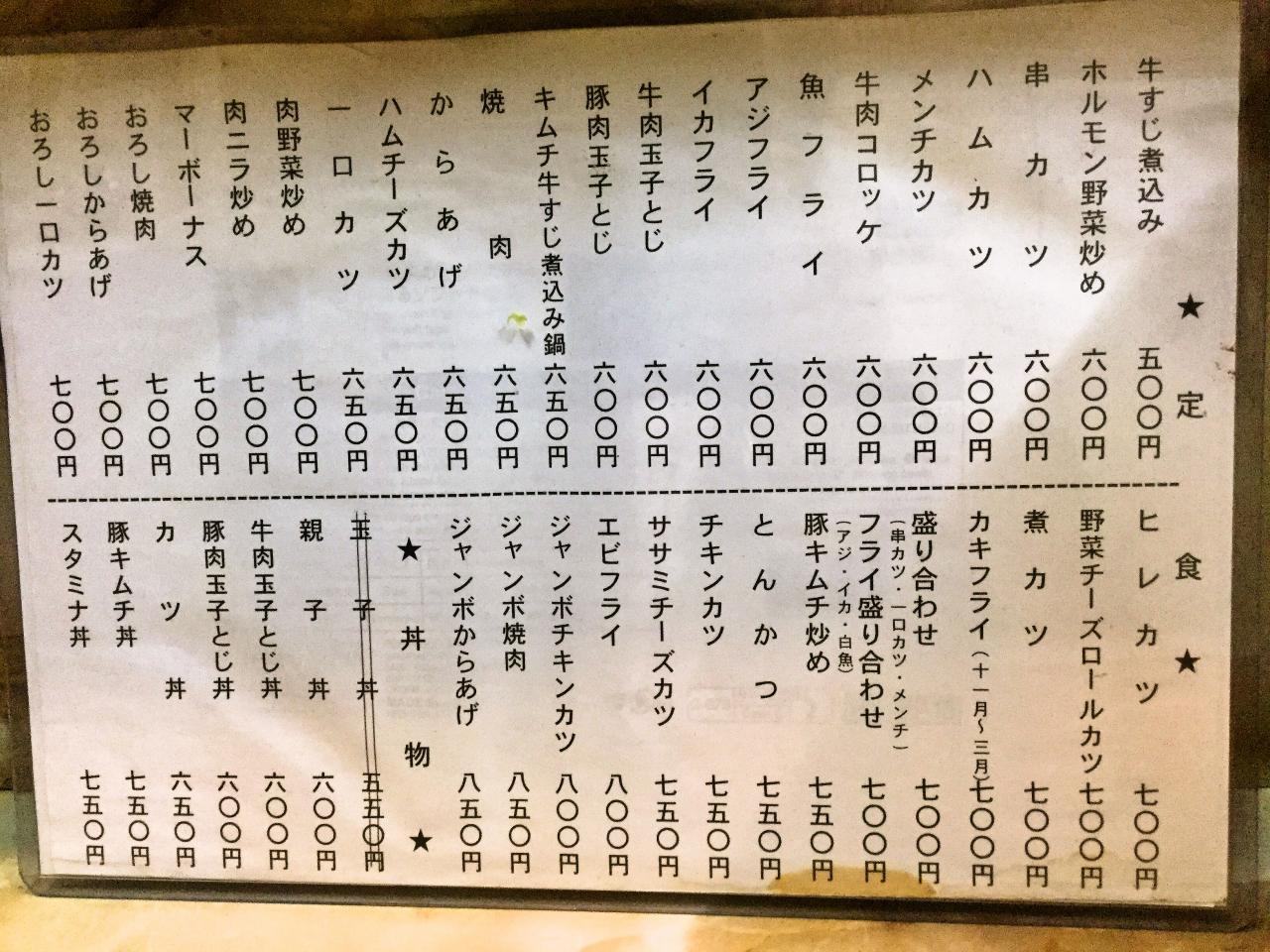 おしげ食堂(メニュー)