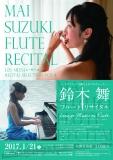 ピアノ&フルート2017表面out