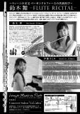 ピアノ&フルート2017裏面out