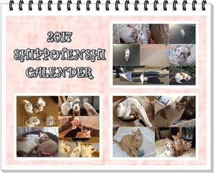 『2016年しっぽ天使カレンダー』