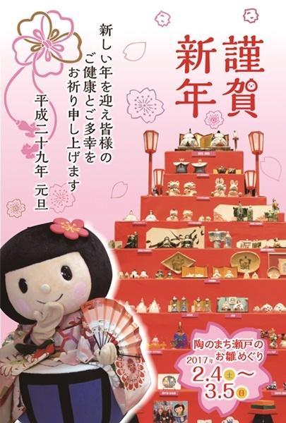 2017.1.1.謹賀新年 椿窯