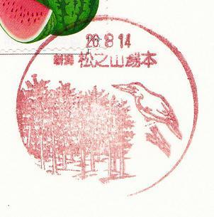 26.8.14新潟松之山湯本