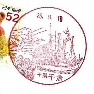 26.9.10千葉千倉
