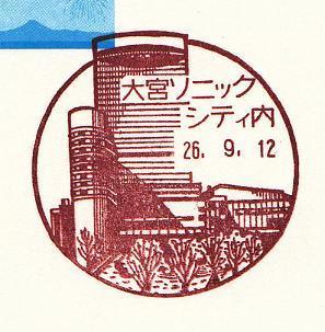 26.9.12大宮ソニックシティ内