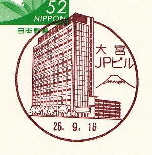 26.9.16大宮JPビル
