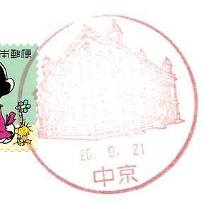 26.9.21中京