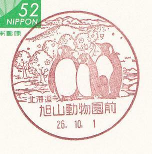 26.10.1旭山動物園前