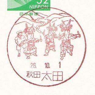 26.10.1秋田太田