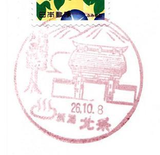 26.10.8新潟北条
