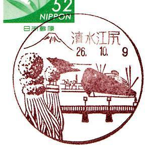 26.10.9清水江尻
