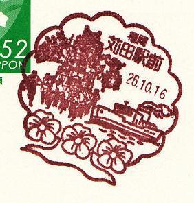 26.10.16苅田駅前