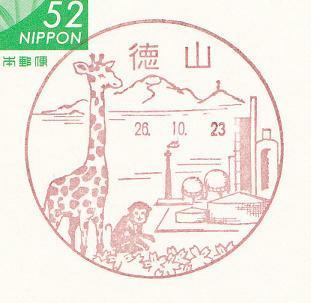 26.10.23徳山