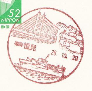 26.10.29福岡垣見